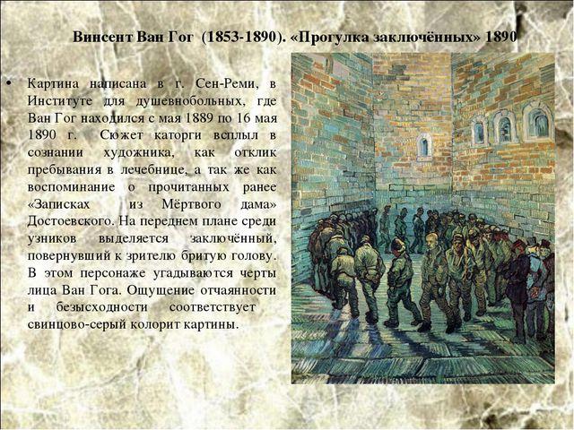 Винсент Ван Гог (1853-1890). «Прогулка заключённых» 1890 Картина написана в г...
