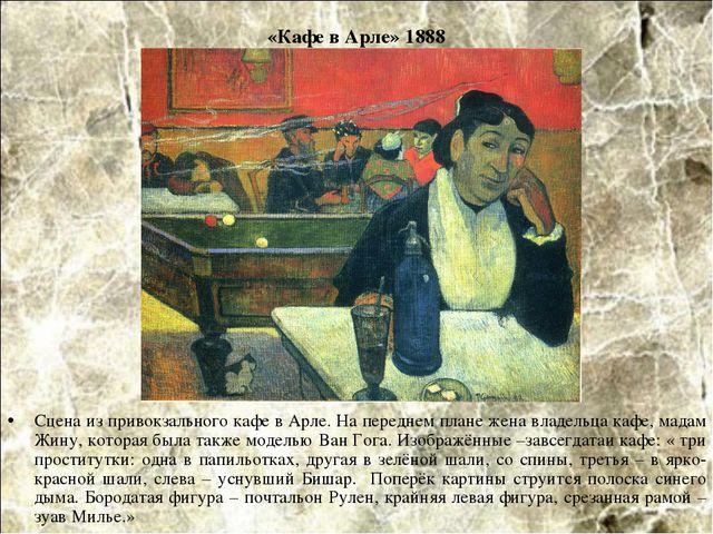 «Кафе в Арле» 1888 Сцена из привокзального кафе в Арле. На переднем плане жен...