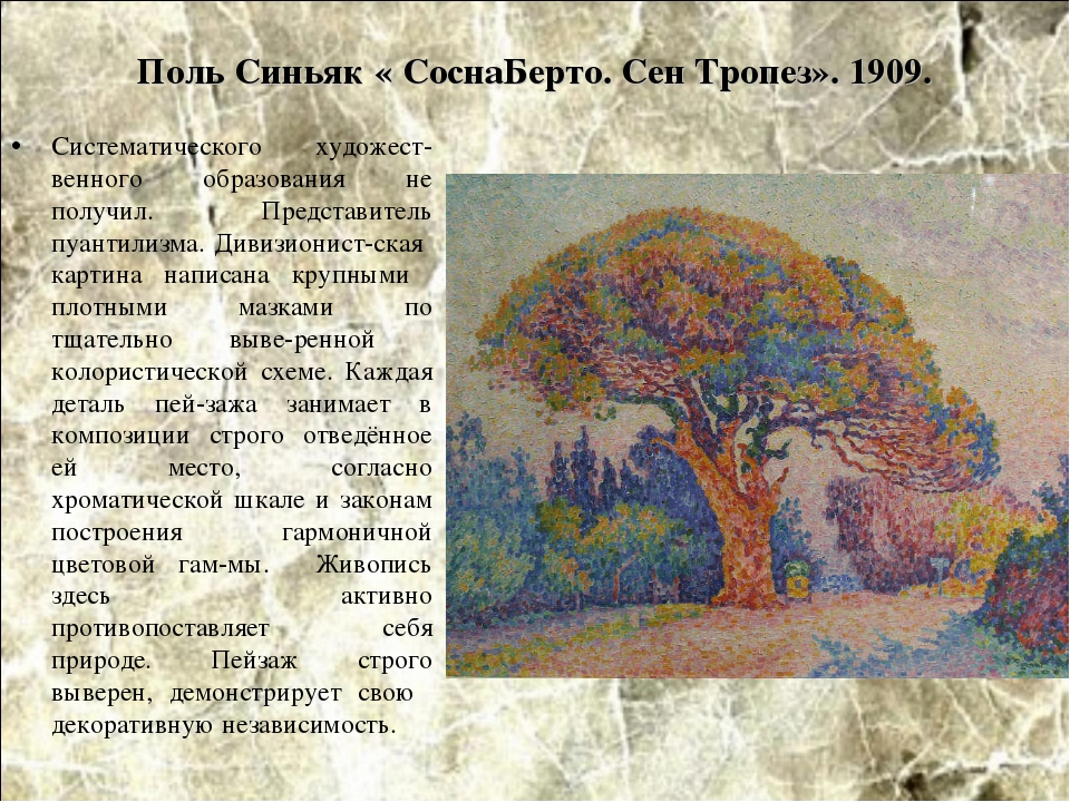 Поль Синьяк « СоснаБерто. Сен Тропез». 1909. Систематического художест-венног...