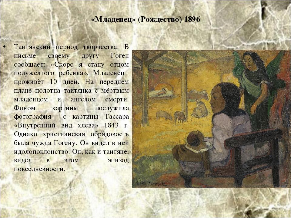 «Младенец» (Рождество) 1896 Таитянский период творчества. В письме своему дру...