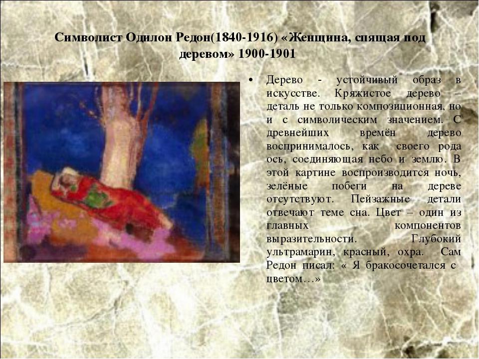Символист Одилон Редон(1840-1916) «Женщина, спящая под деревом» 1900-1901 Дер...