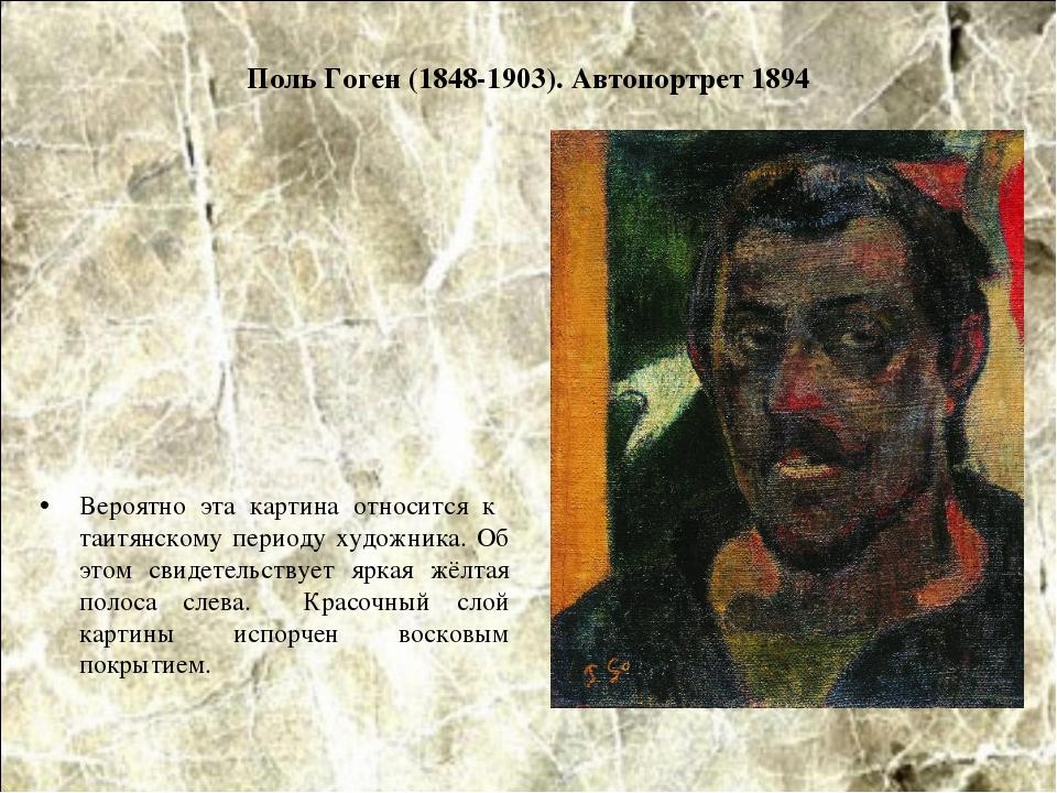 Поль Гоген (1848-1903). Автопортрет 1894 Вероятно эта картина относится к таи...