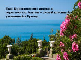 Парк Воронцовского дворца в окрестностях Алупки – самый красивый и ухоженный