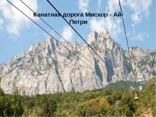Канатная дорога Мисхор - Ай-Петри