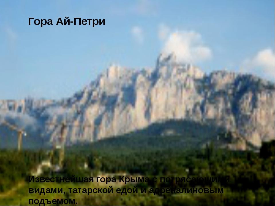 Известнейшая гора Крыма с потрясающими видами, татарской едой и адреналиновым...