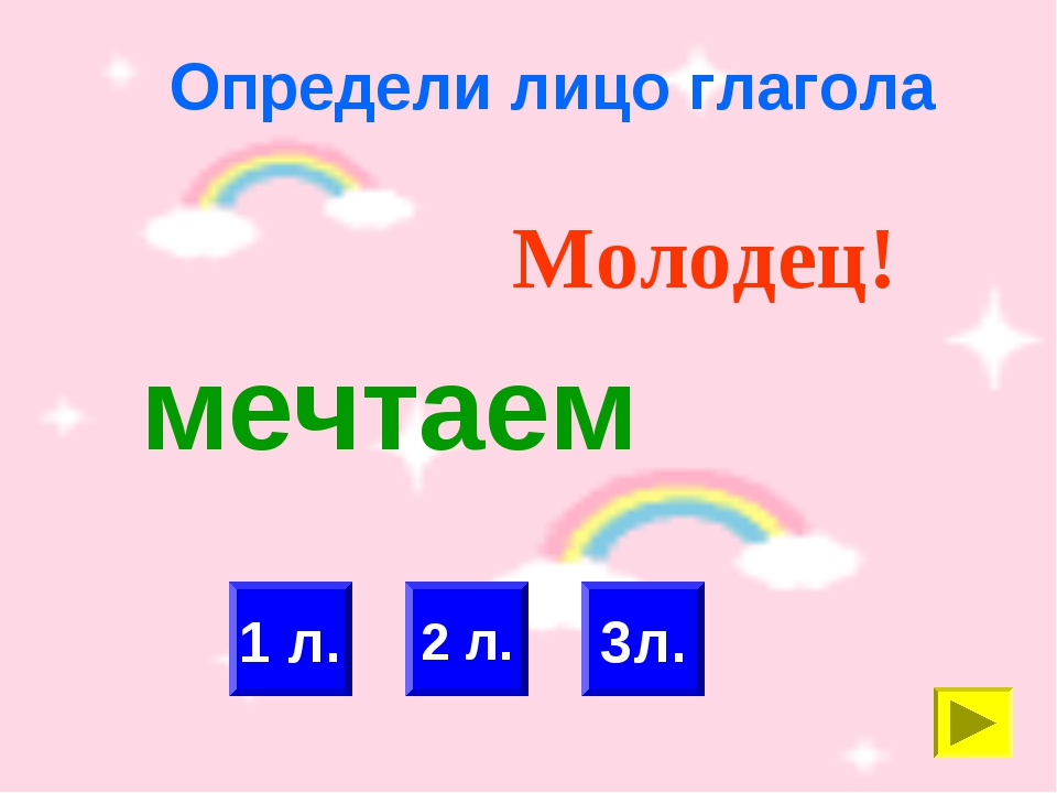 Определи лицо глагола 2 л. 1 л. Молодец! 3л. мечтаем