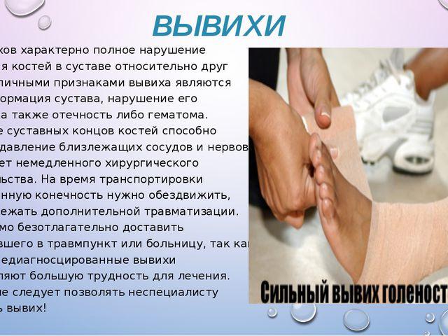 ВЫВИХИ Для вывихов характерно полное нарушение положения костей в суставе отн...