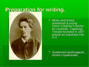 """Preparation for writing. Music and books awakened a young Anton Chekhov""""s des"""
