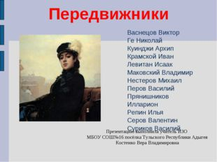 Передвижники Презентацию выполнила учитель ИЗО МБОУ СОШ№16 посёлка Тульского