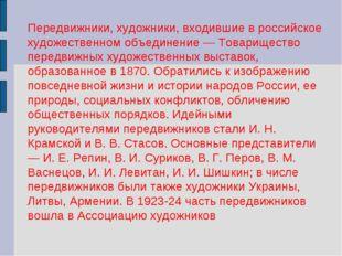 Передвижники, художники, входившие в российское художественном объединение —