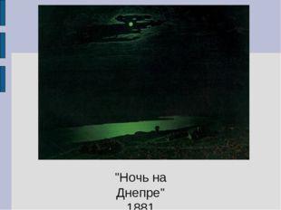 """Ночь на Днепре"" 1881"