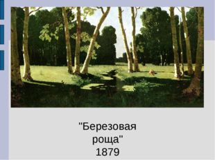 """Березовая роща"" 1879"