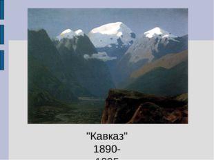"""""""Кавказ"""" 1890-1895"""