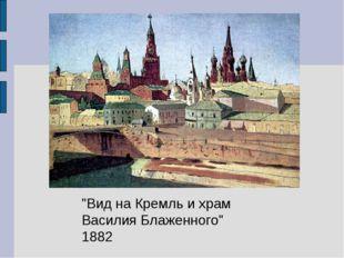 """""""Вид на Кремль и храм Василия Блаженного"""" 1882"""