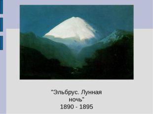 """""""Эльбрус. Лунная ночь"""" 1890 - 1895"""