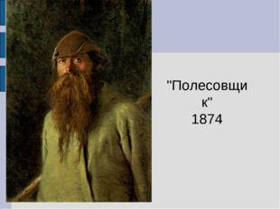 """""""Полесовщик"""" 1874"""