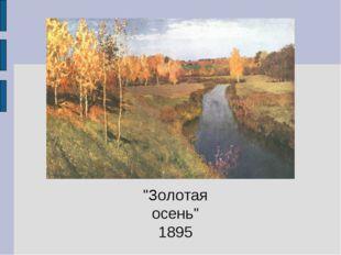"""""""Золотая осень"""" 1895"""