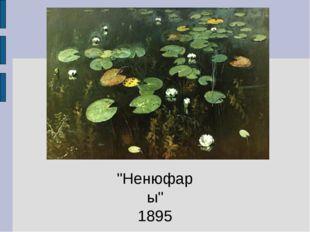 """""""Ненюфары"""" 1895"""