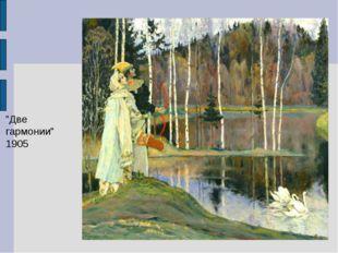 """Две гармонии"" 1905"