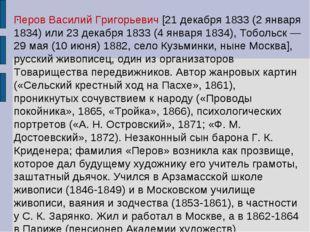 . Перов Василий Григорьевич [21 декабря 1833 (2 января 1834) или 23 декабря 1