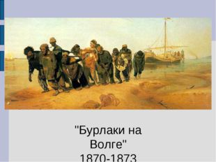"""""""Бурлаки на Волге"""" 1870-1873"""