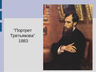 """Портрет Третьякова"" 1883"
