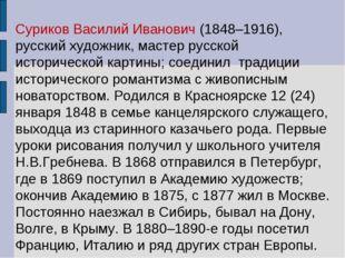 Cуриков Василий Иванович (1848–1916), русский художник, мастер русской истори