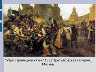 """""""Утро стрелецкой казни"""" 1881 Третьяковская галерея, Москва"""