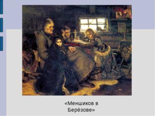 «Меншиков в Берёзове»