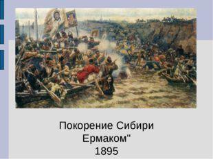 """Покорение Сибири Ермаком"""" 1895"""