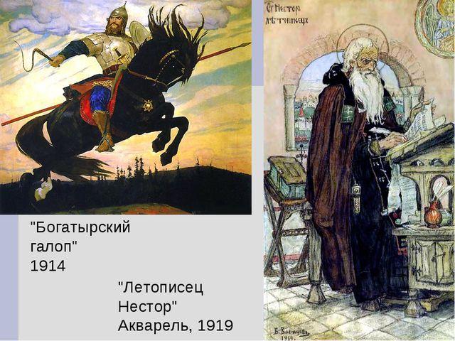 """Богатырский галоп"" 1914 ""Летописец Нестор"" Акварель, 1919"