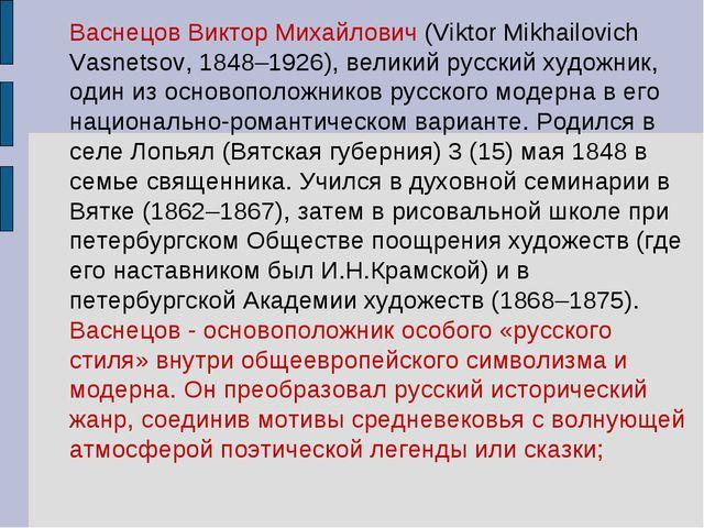 Васнецов Виктор Михайлович (Viktor Mikhailovich Vasnetsov, 1848–1926), велик...