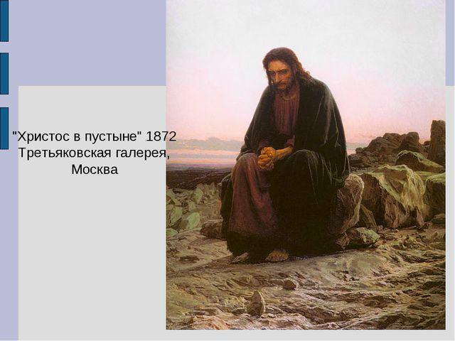 """""""Христос в пустыне"""" 1872 Третьяковская галерея, Москва"""
