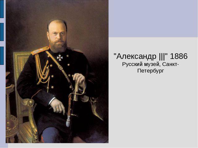"""Александр |||"" 1886 Русский музей, Санкт-Петербург"