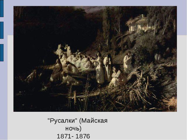 """""""Русалки"""" (Майская ночь) 1871- 1876"""