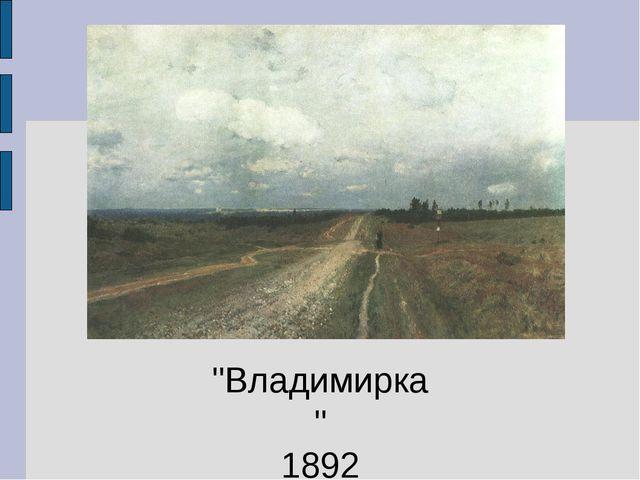"""""""Владимирка"""" 1892"""