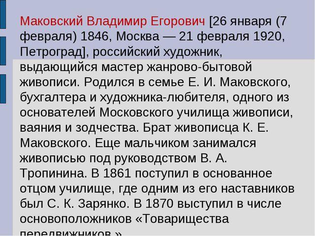 Маковский Владимир Егорович [26 января (7 февраля) 1846, Москва — 21 февраля...