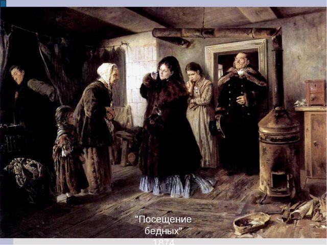 """""""Посещение бедных"""" 1874"""