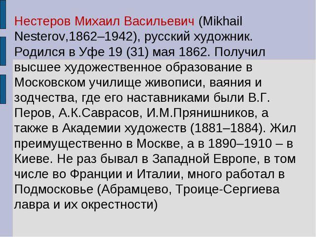Нестеров Михаил Васильевич (Mikhail Nesterov,1862–1942), русский художник. Ро...