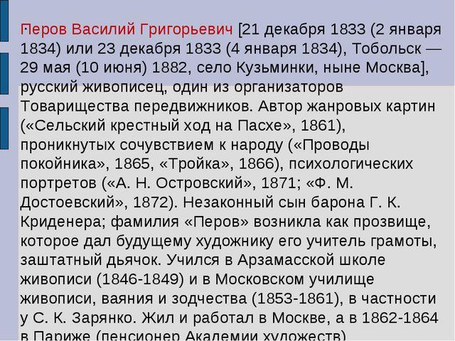 . Перов Василий Григорьевич [21 декабря 1833 (2 января 1834) или 23 декабря 1...