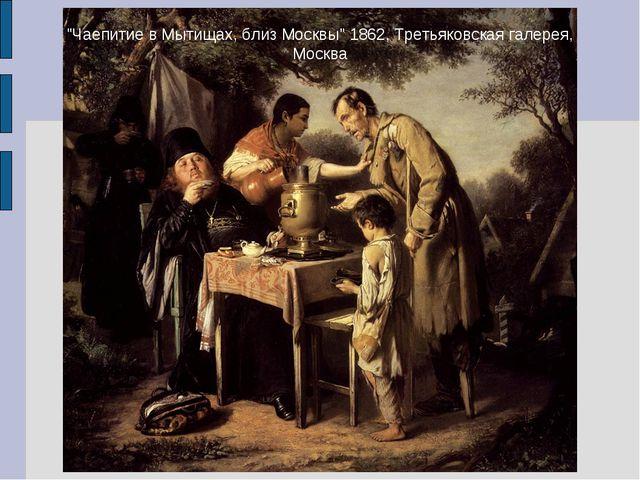 """""""Чаепитие в Мытищах, близ Москвы"""" 1862, Третьяковская галерея, Москва"""