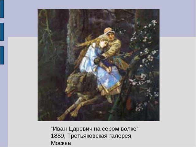 """""""Иван Царевич на сером волке"""" 1889, Третьяковская галерея, Москва"""