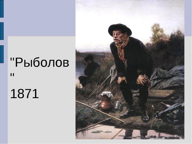 """""""Рыболов"""" 1871"""