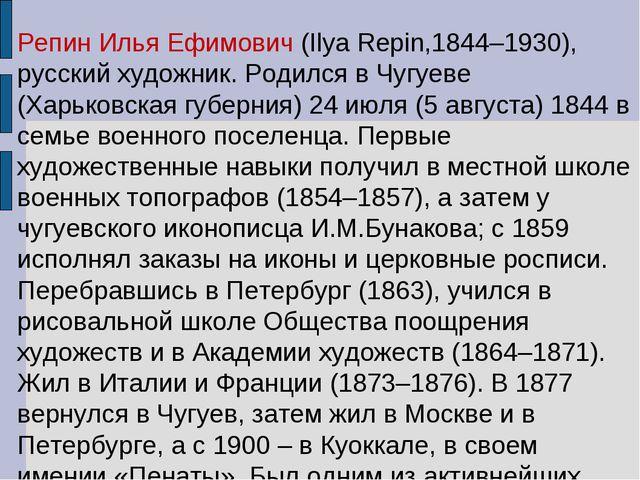 Репин Илья Ефимович (Ilya Repin,1844–1930), русский художник. Родился в Чугуе...