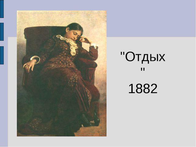 """""""Отдых"""" 1882"""