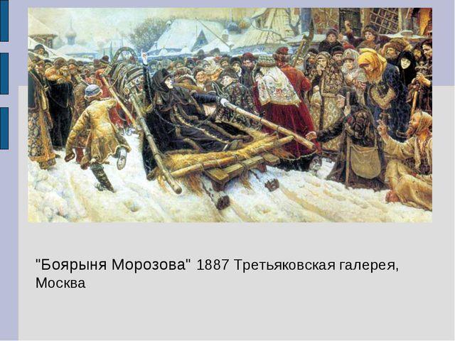 """""""Боярыня Морозова"""" 1887 Третьяковская галерея, Москва"""