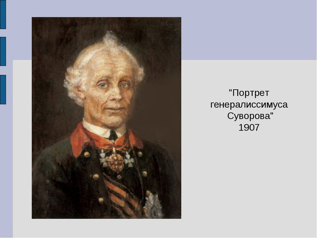 """Портрет генералиссимуса Суворова"" 1907"