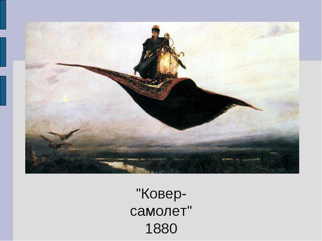 """""""Ковер-самолет"""" 1880"""
