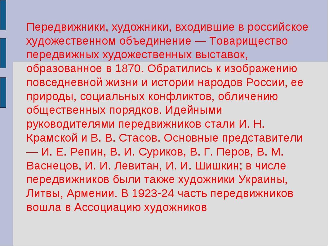 Передвижники, художники, входившие в российское художественном объединение —...