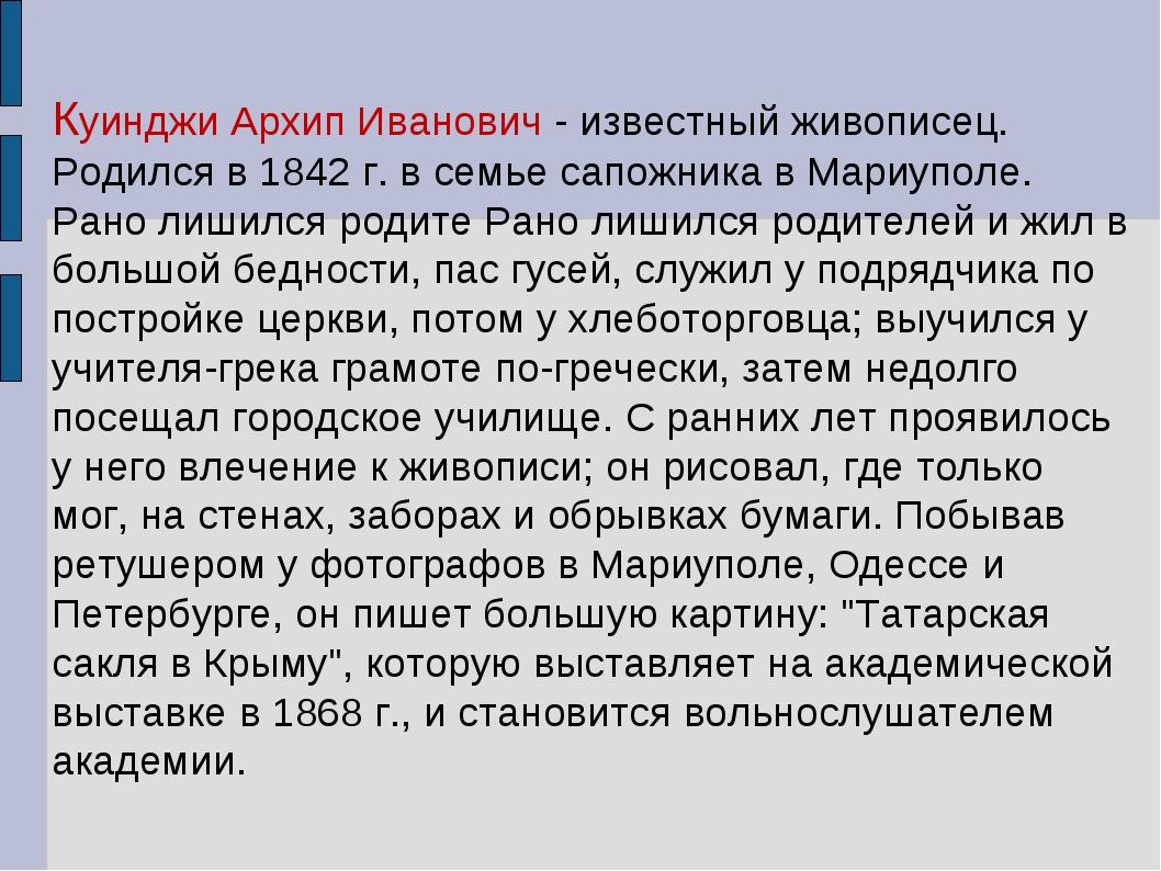 Куинджи Архип Иванович - известный живописец. Родился в 1842 г. в семье сапо...